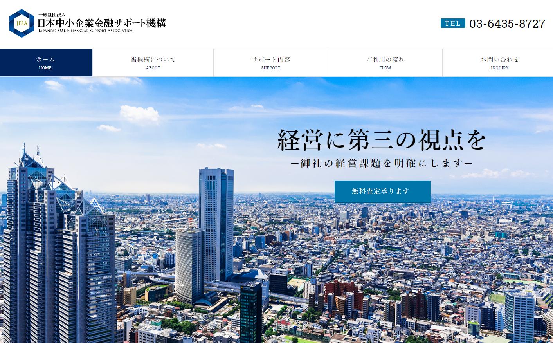 日本中小企業金融サポート機構